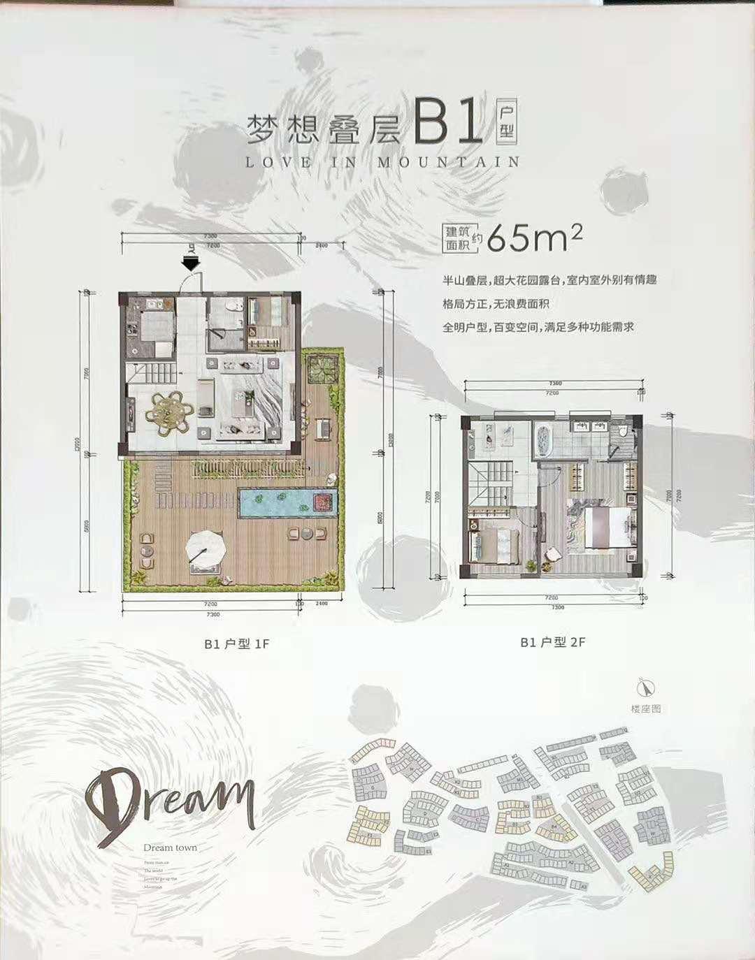 爱上山·梦想小镇3房2厅2卫1大花园