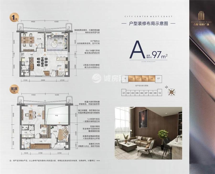 合隆柏悦广场4房2厅1厨3卫 (建筑面积:97.00㎡)