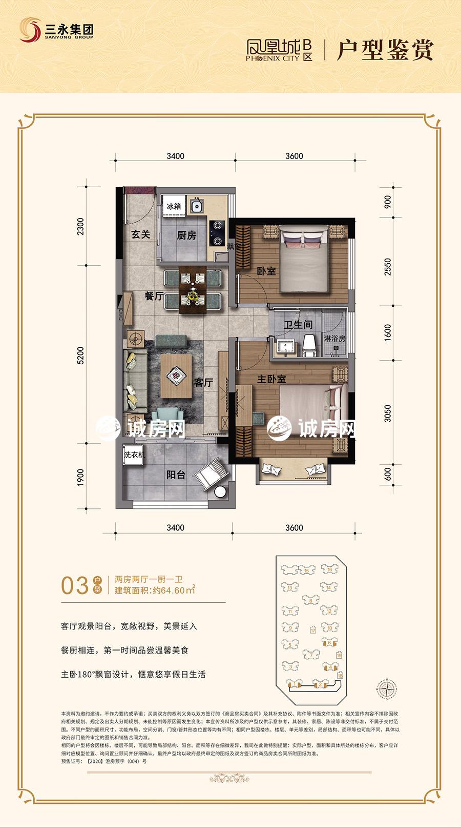 三永鳳凰城B區2房2廳1廚1衛