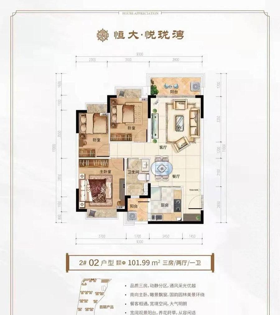 恒大悦珑湾3房2厅1卫 (建筑面积:101.99㎡)