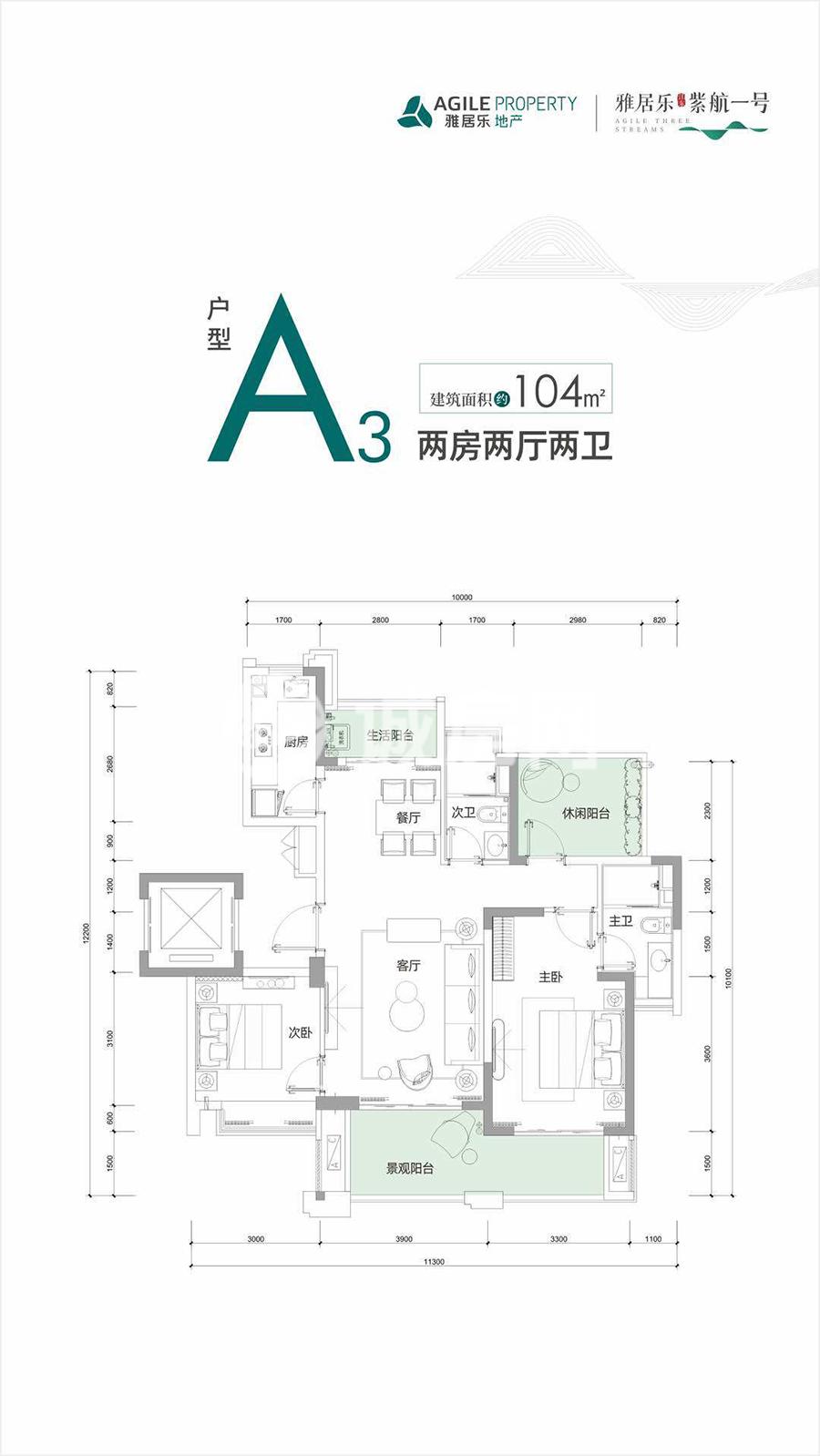 雅居樂江東紫航一號2室2廳2衛
