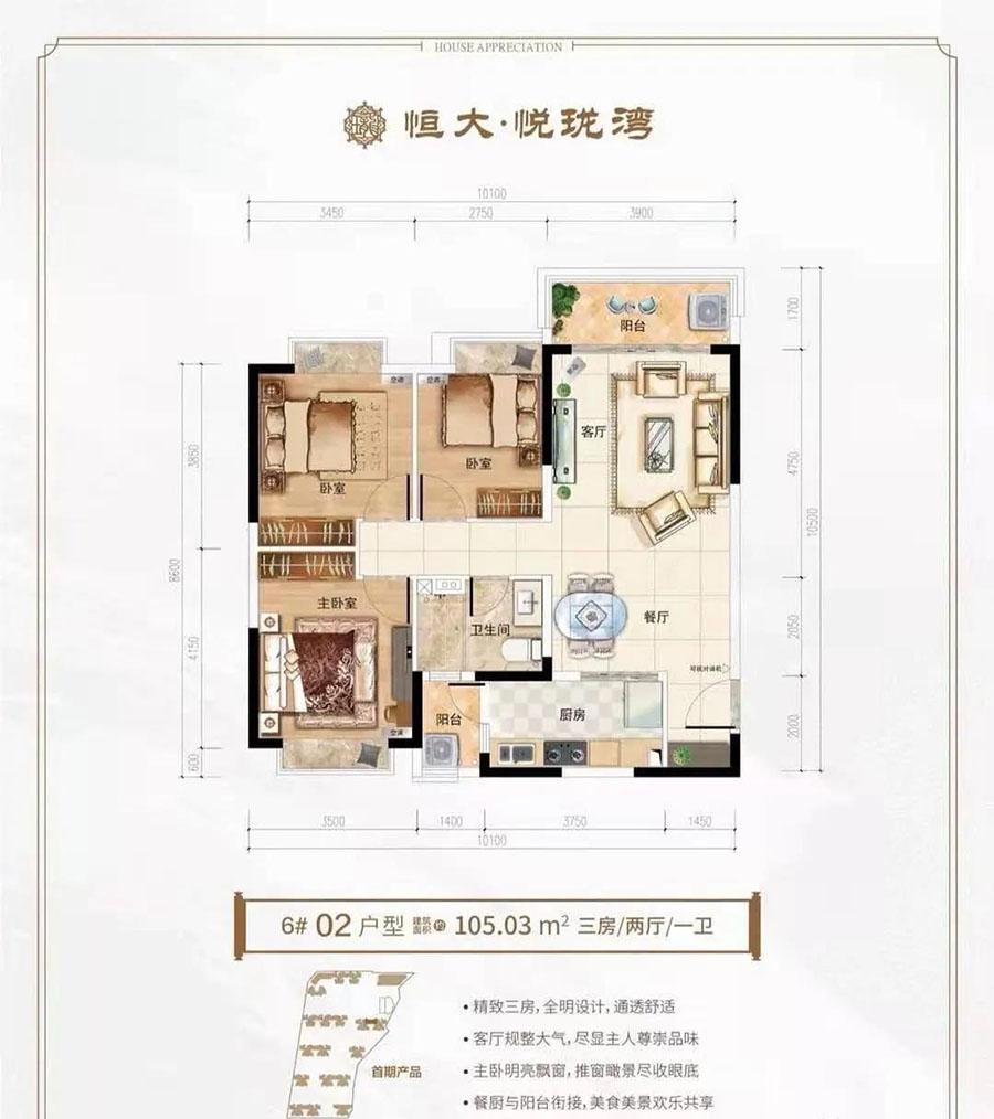恒大悦珑湾3房2厅1卫 (建筑面积:105.03㎡)