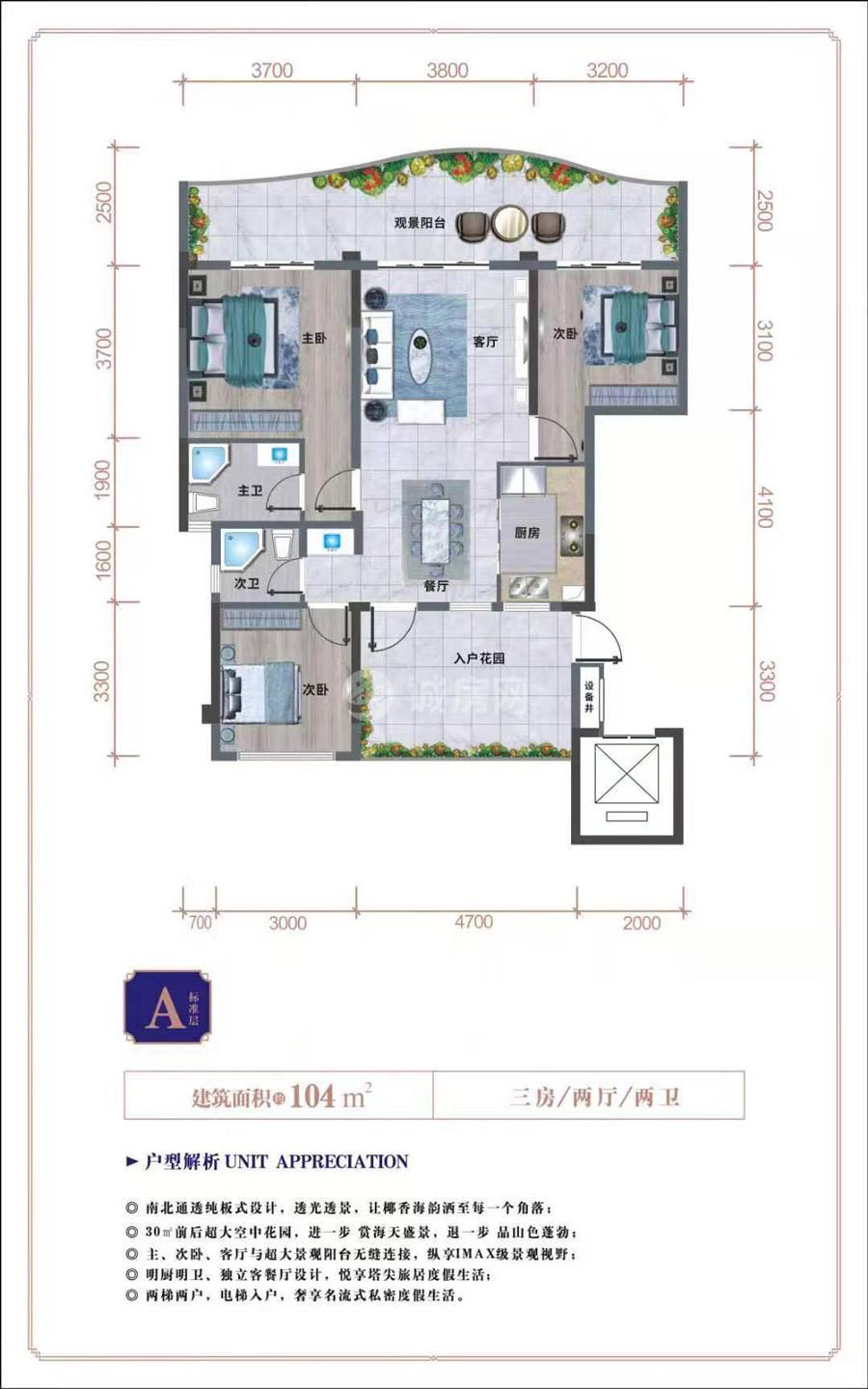 清鳳龍棲海岸3房2廳2衛