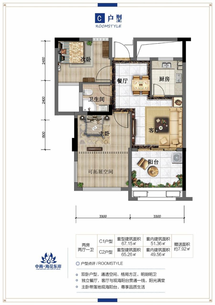 中商海花东岸2室2厅1卫1厨