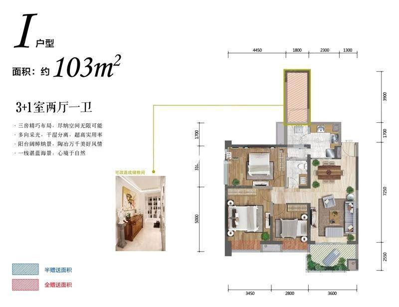 保利六千树3+1室2厅1卫 (建筑面积:103.00㎡)