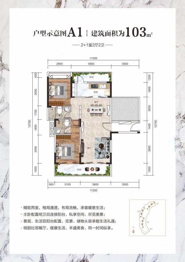 觀瀾湖君悅公館2+1房2廳2衛