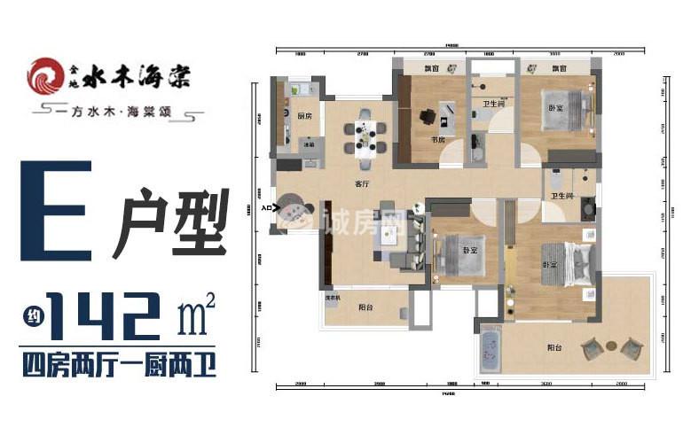 金地水木海棠4房2厅2卫