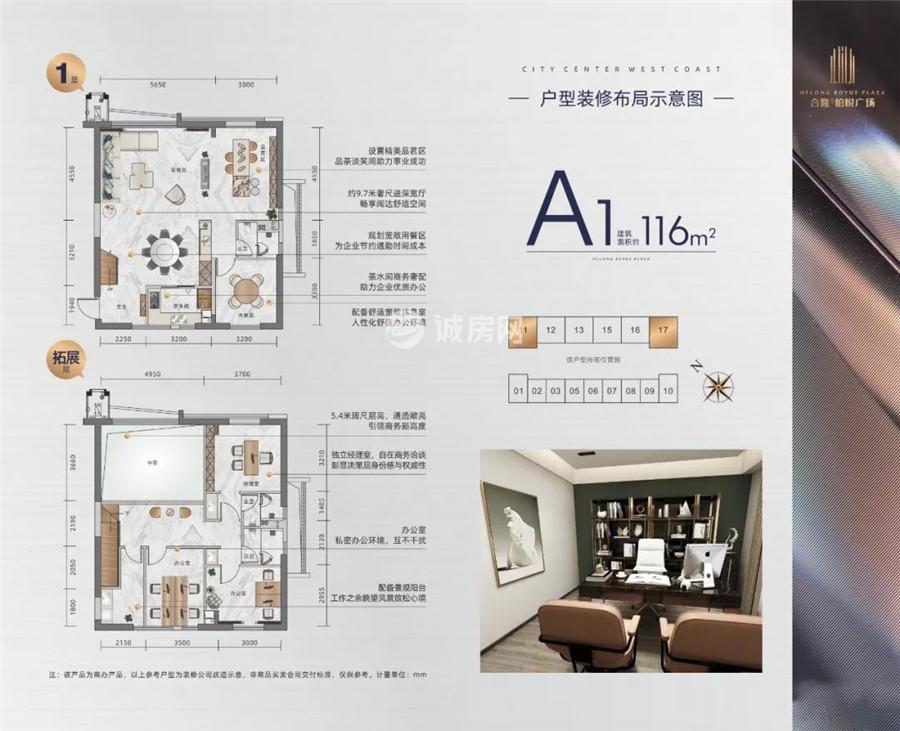 合隆柏悦广场4房2厅1厨3卫 (建筑面积:116.00㎡)