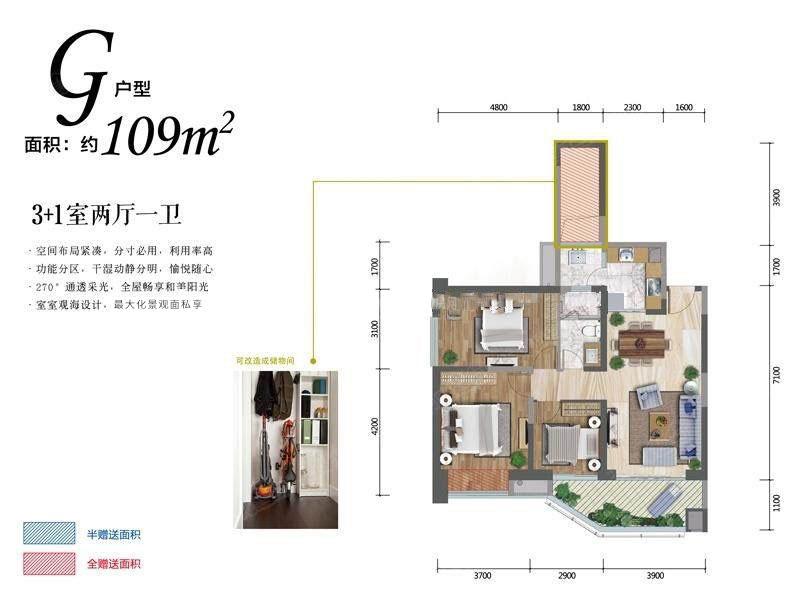 保利六千树3+1室2厅2卫 (建筑面积:109.00㎡)