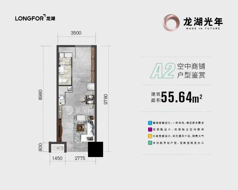 龍湖光年1室1廳1衛
