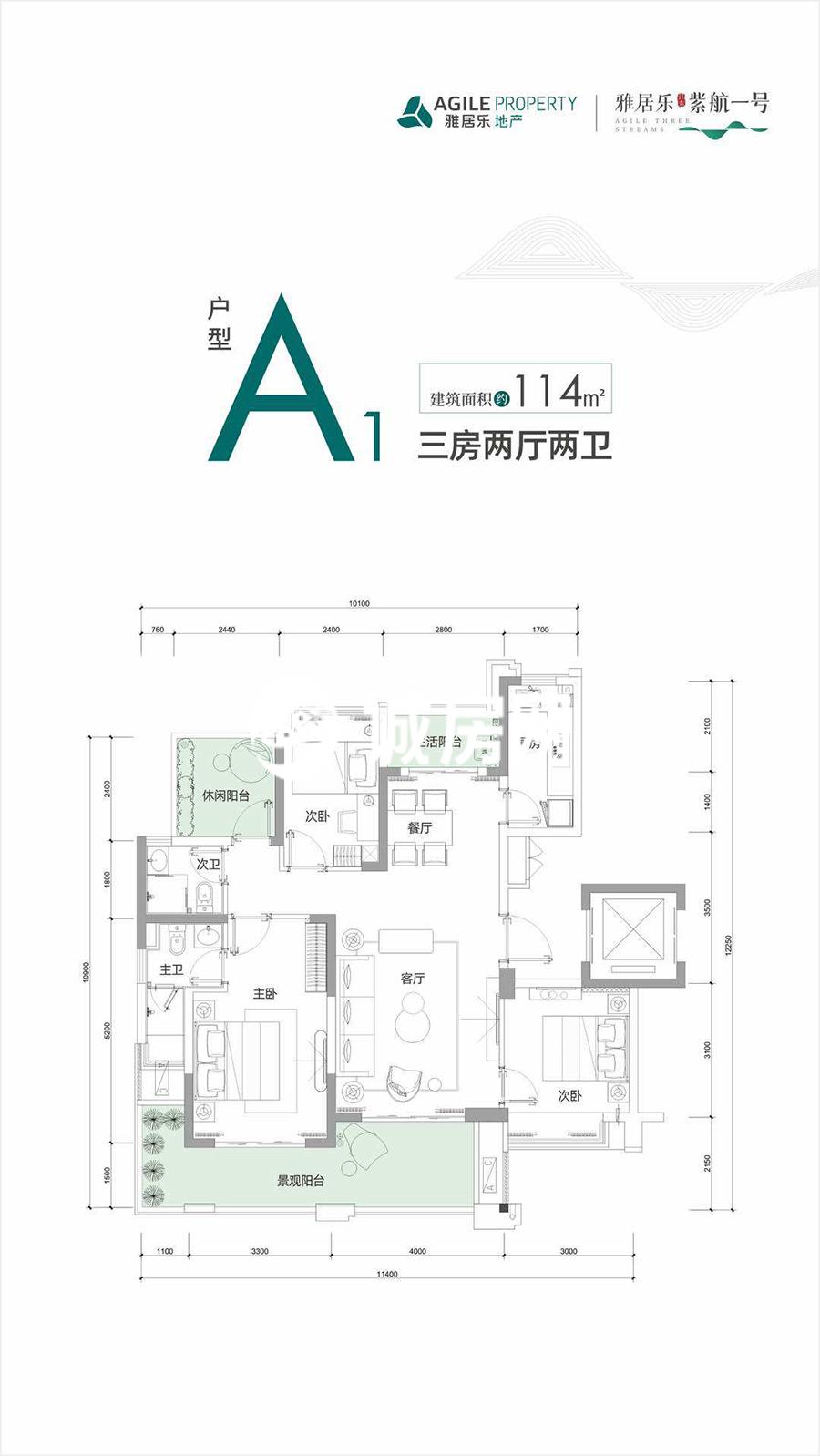 雅居樂江東紫航一號3室2廳2衛