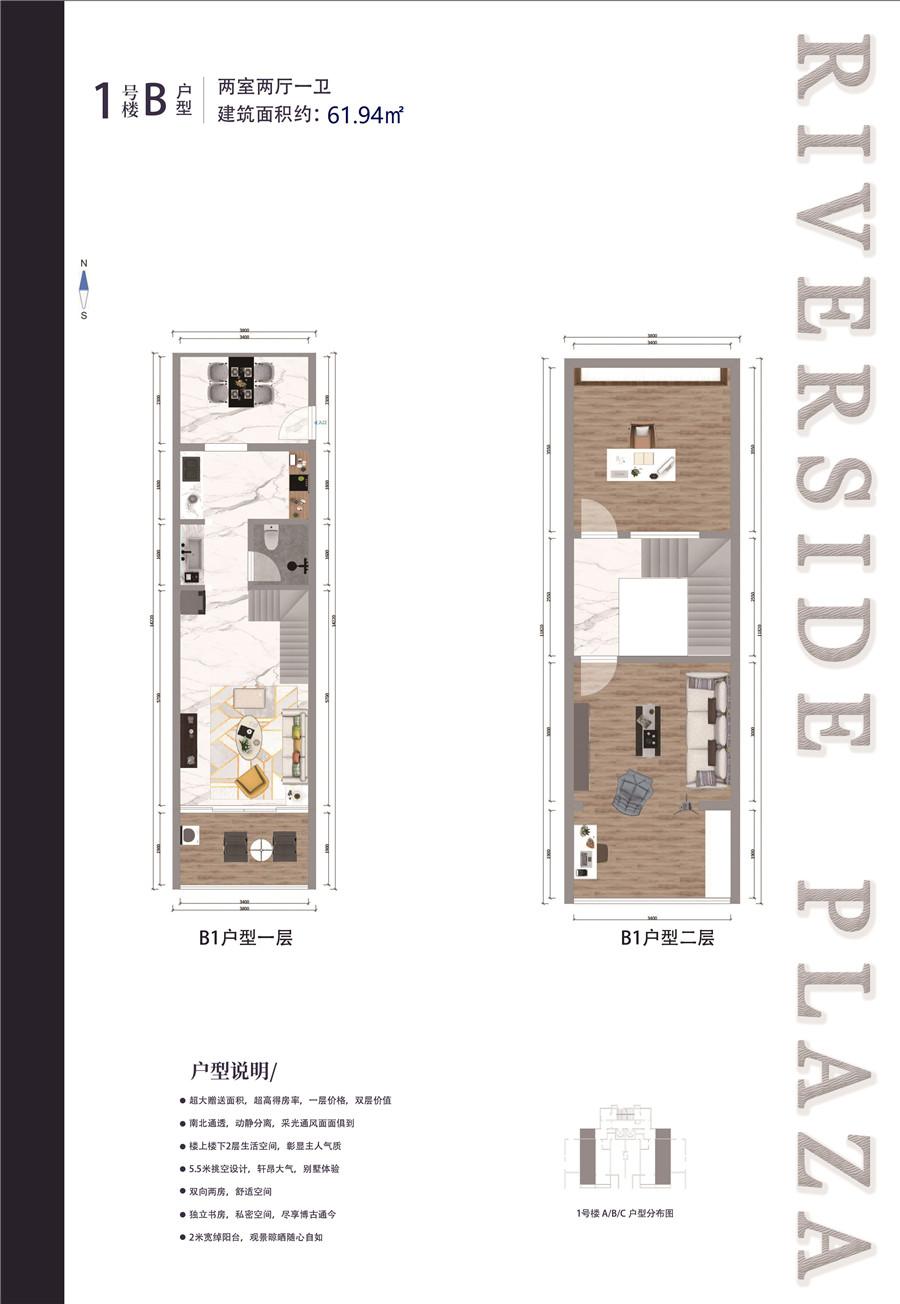 临高滨江广场两室两厅一卫 (建筑面积:61.94㎡)