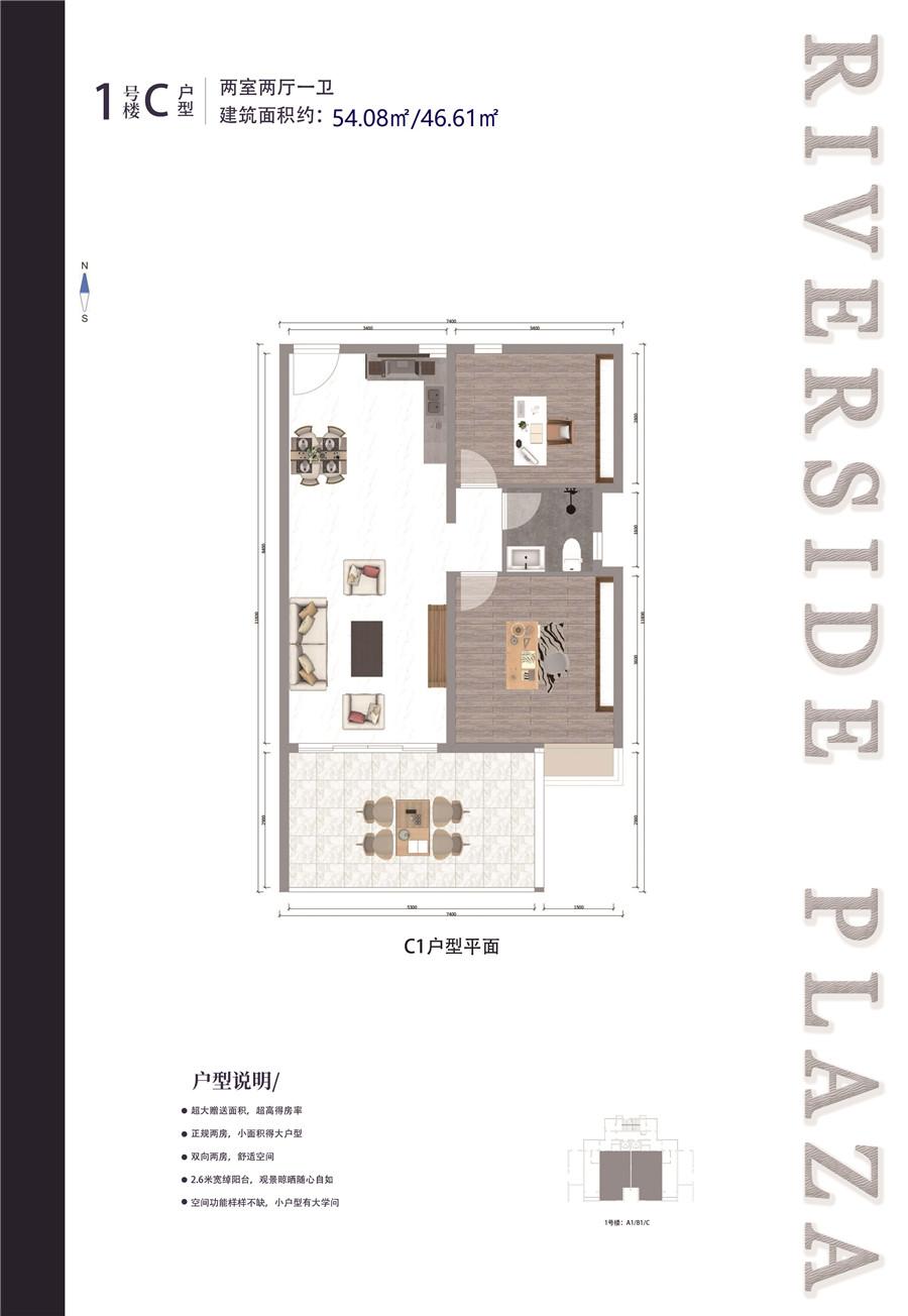 临高滨江广场两房两厅一卫 (建筑面积:54.08㎡)