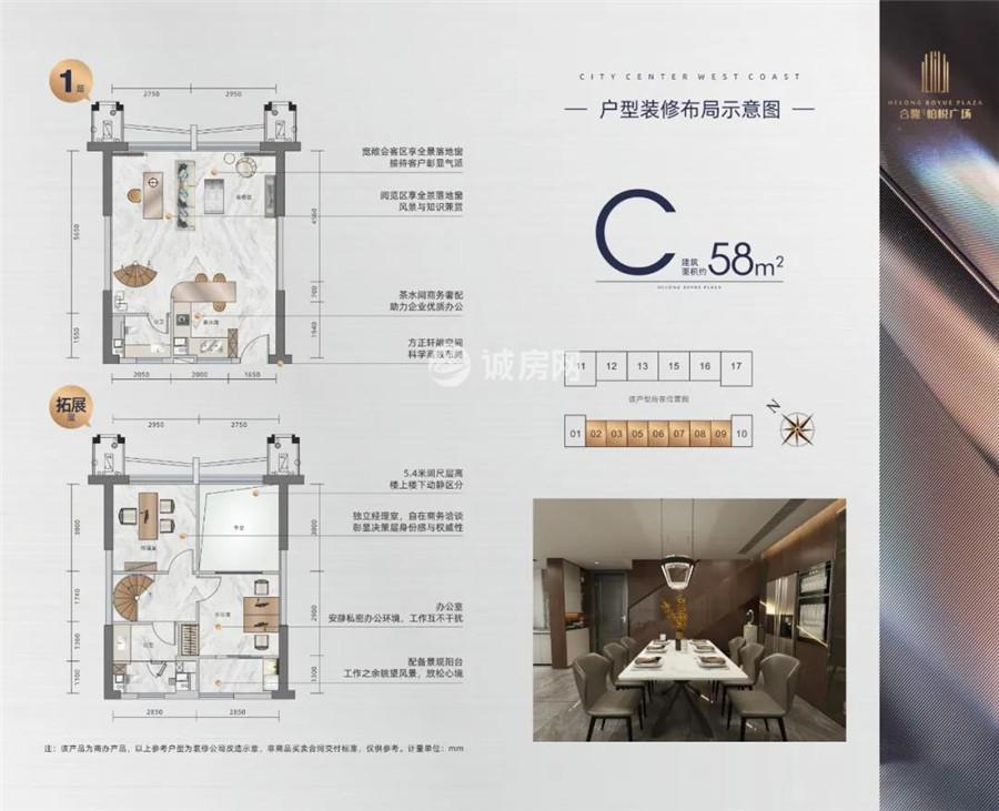 合隆柏悦广场2房2厅1厨2卫 (建筑面积:58.00㎡)