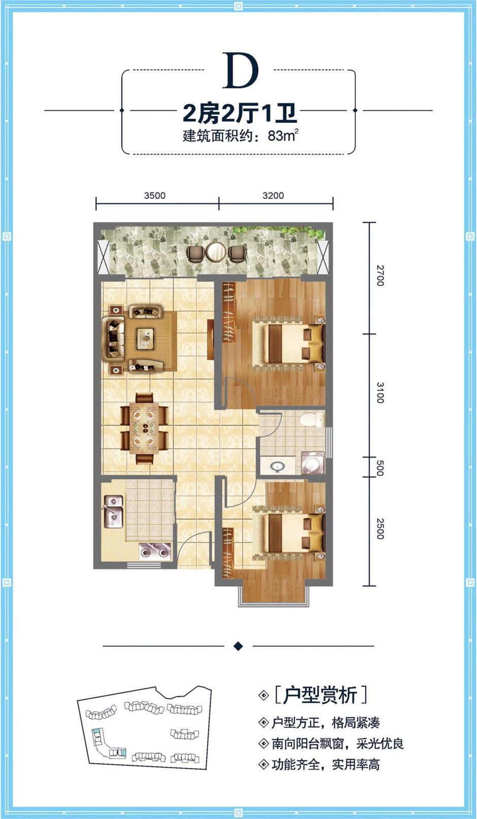 椰海润景2室2厅1卫1厨 (建筑面积:83.00㎡)