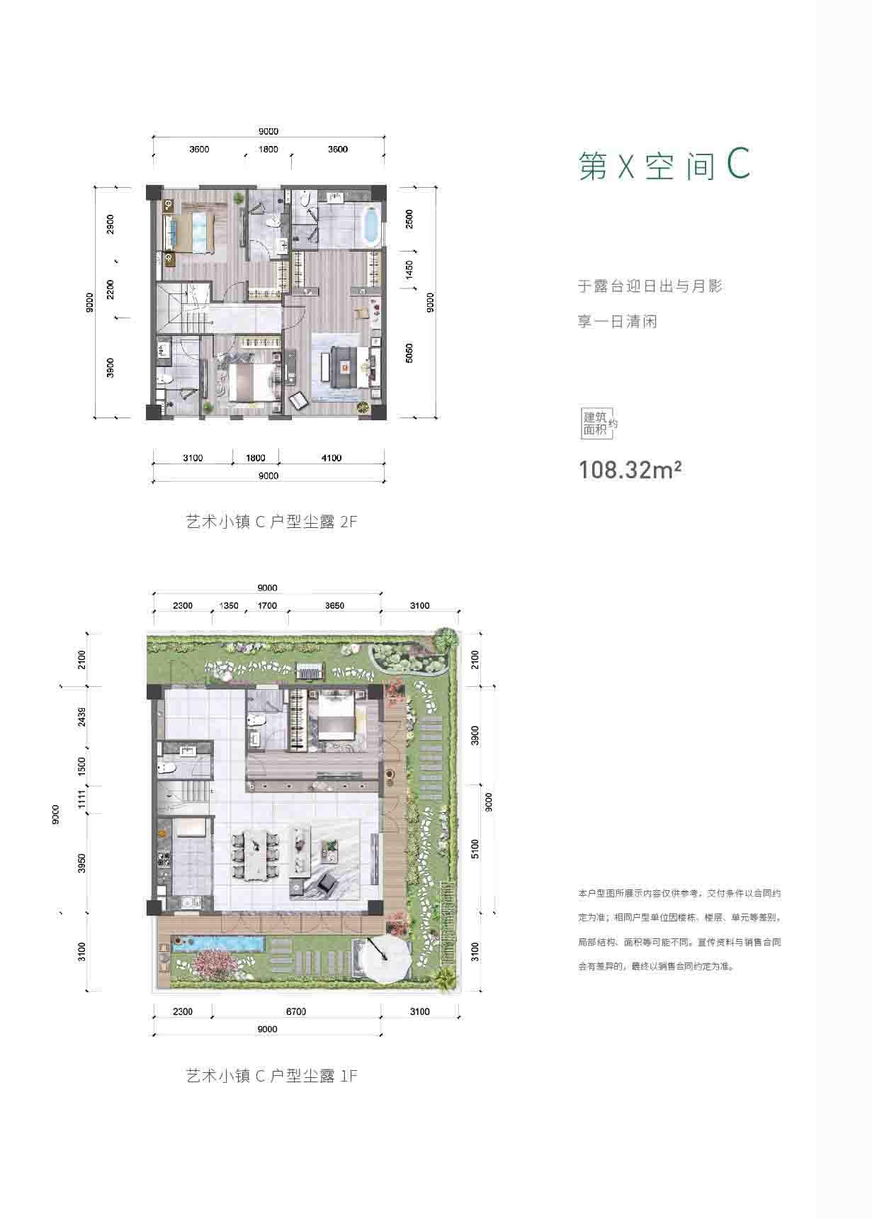 爱上山·艺术小镇4室2厅3卫