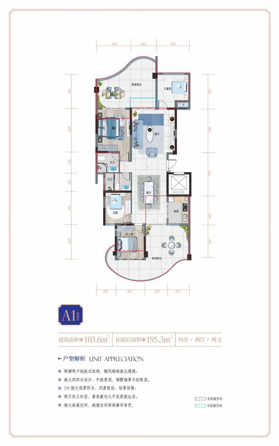 清鳳龍棲海岸4室2廳2衛2陽臺