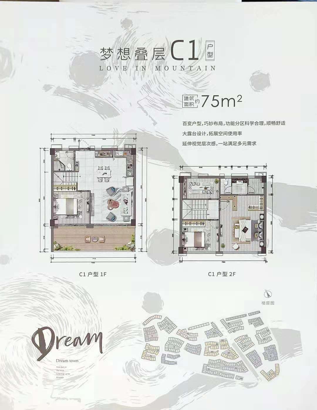 爱上山·梦想小镇2房2厅2卫
