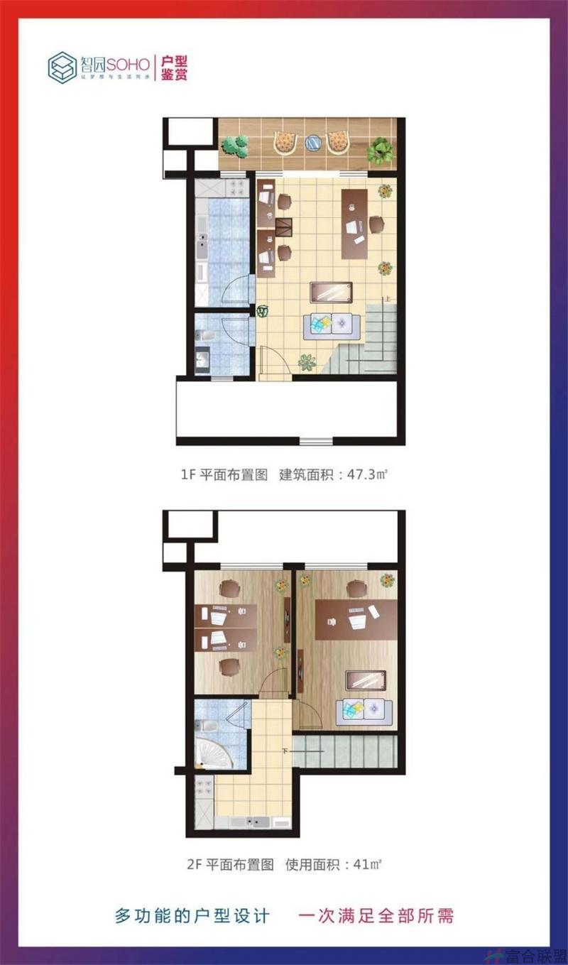 智园SOHO2房2厅1卫 (建筑面积:47.00㎡)