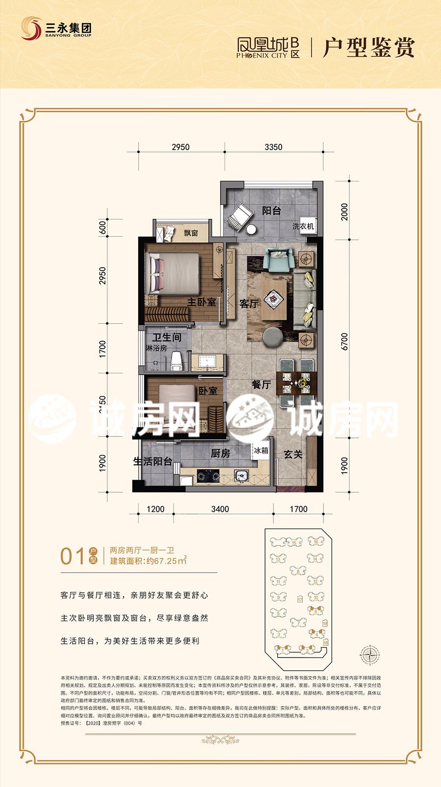 三永凤凰城B区2房2厅1厨1卫